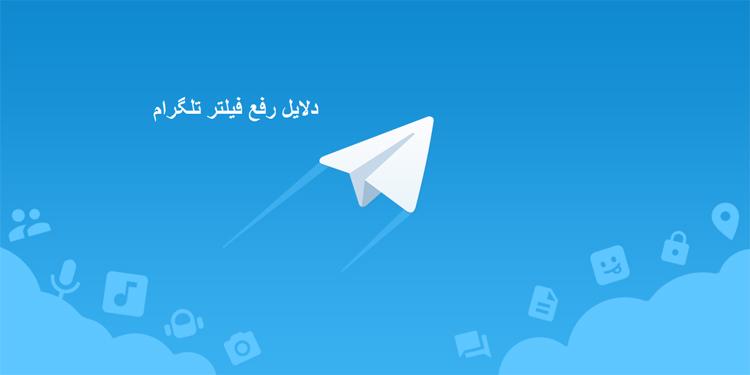 دلایل رفع فیلترینگ تلگرام