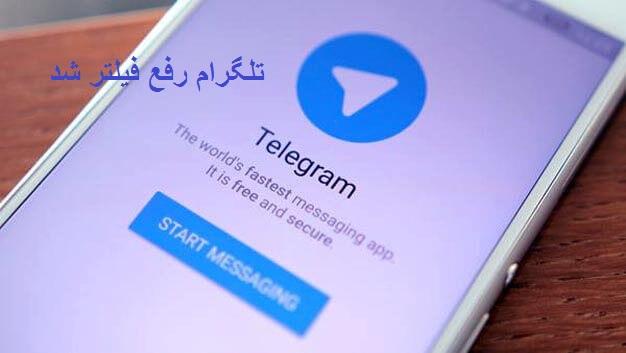 تلگرام رفع فیلتر شد.