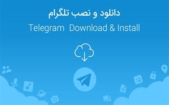 دانلود تلگرام همراه با آموزش نصب تلگرام