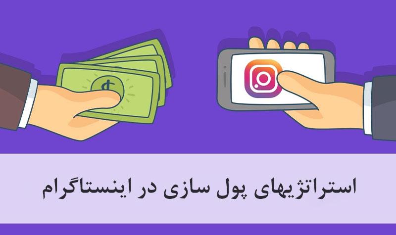 استراتژیهای پول سازی در اینستاگرام