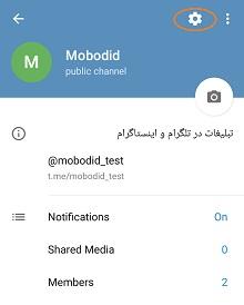 نحوه مدیریت کانال تلگرام