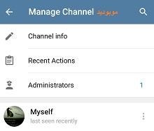 روش مدیریت کانال تلگرام