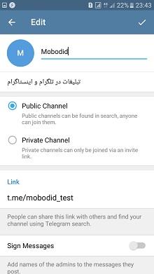 بخش channel info در مدیریت کانال تلگرام
