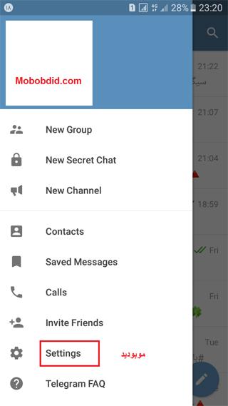 جلوگیزی از دعوت شدن به گروه تلگرام