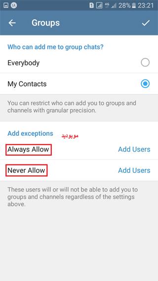 معضل باز شدن خودکار تلگرام و دعوت ناخواسته به کانالهای تلگرام